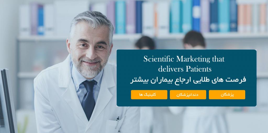 تبلیغات ویژه پزشکان و متخصصین