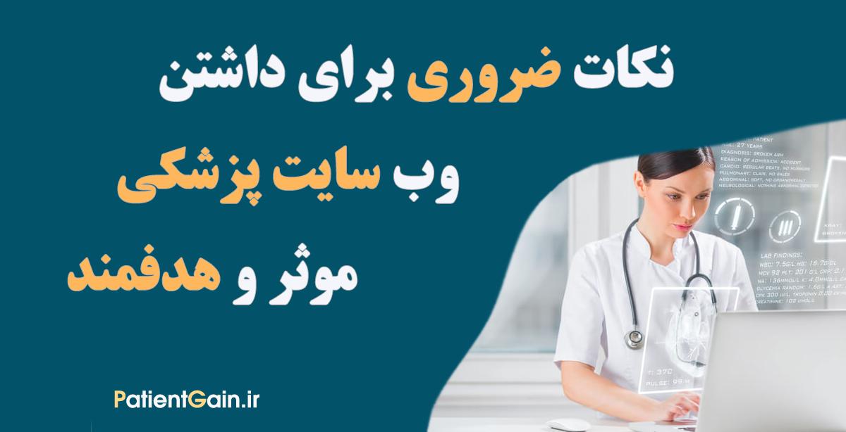 طراحی سایت پزشکی جذب کننده بیماران جدید