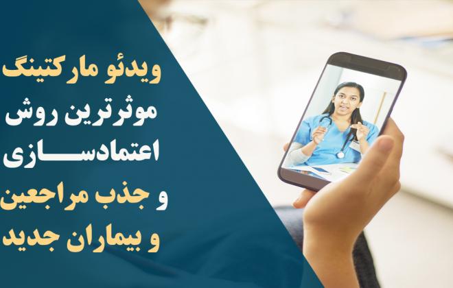 ویدئو مارکتینگ روش موثر بازاریابی پزشکان