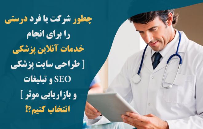 بهترین انتخاب طراح سایت و تبلیغات پزشکی